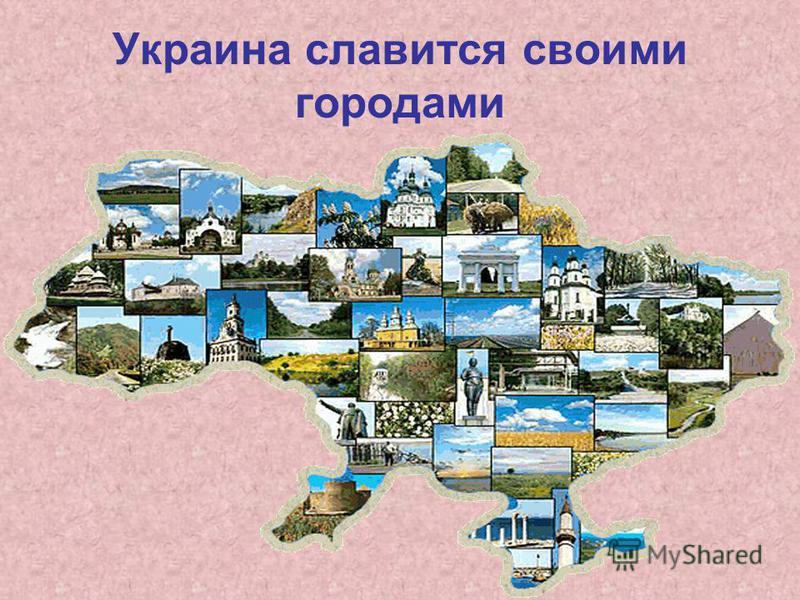 Украина славится своими городами