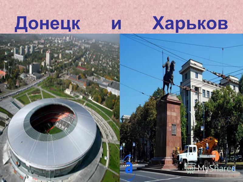 Донецк и Харьков
