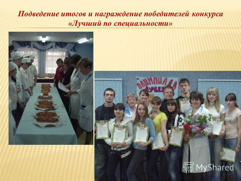 Подведение итогов и награждение победителей конкурса «Лучший по специальности»