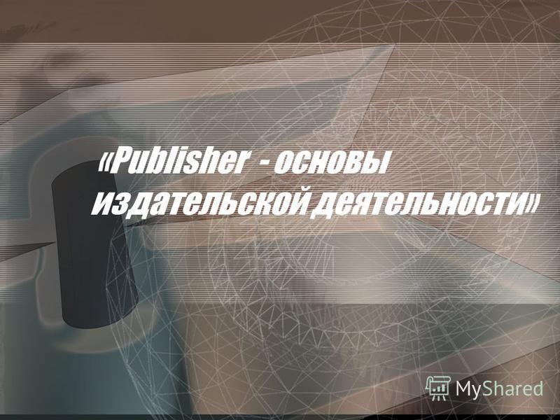 «Publisher - основы издательской деятельности»