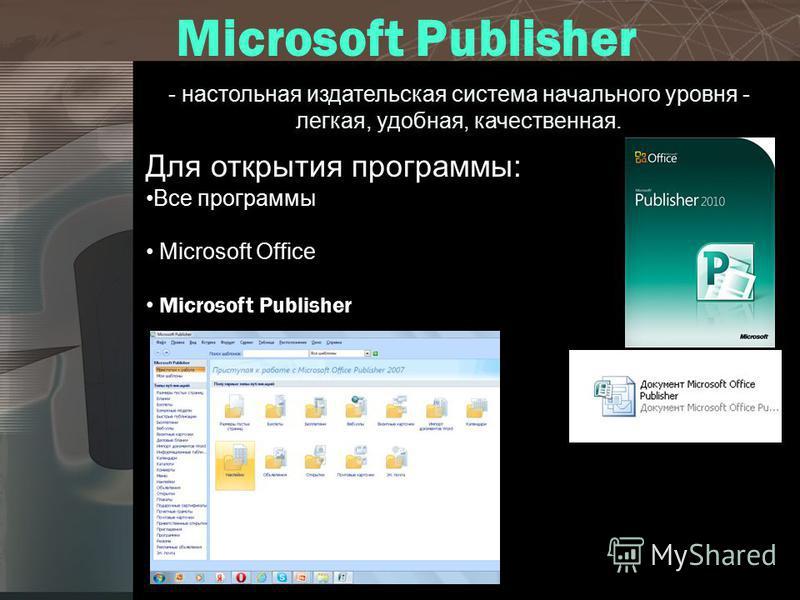 - настольная издательская система начального уровня - легкая, удобная, качественная. Microsoft Publisher Для открытия программы: Все программы Microsoft Office Microsoft Publisher