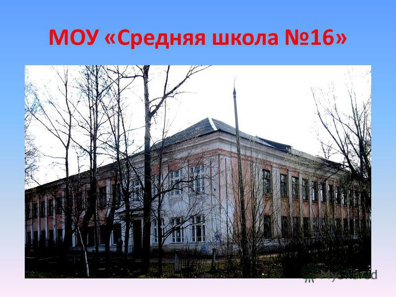 МОУ «Средняя школа 16»