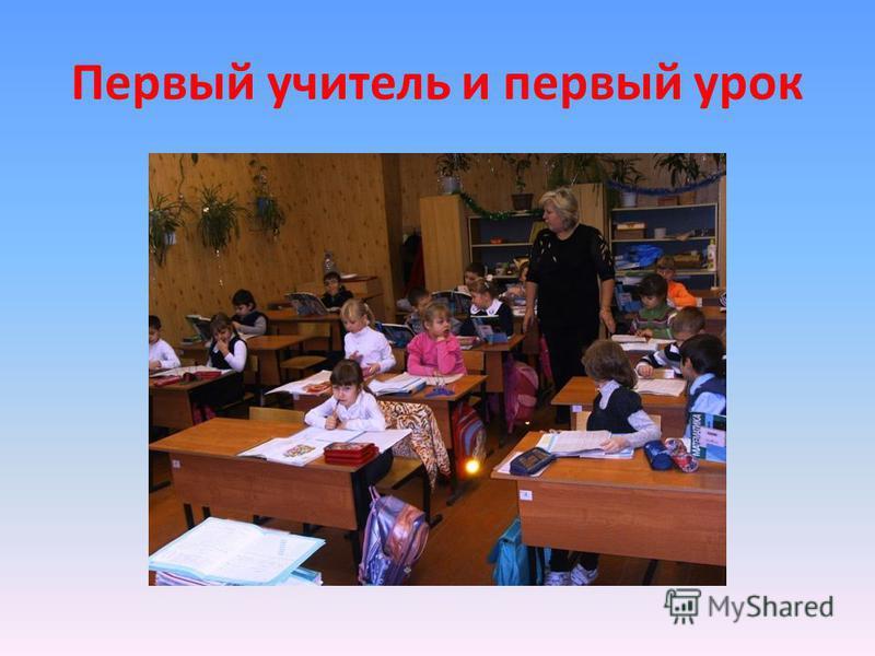 Первый учитель и первый урок