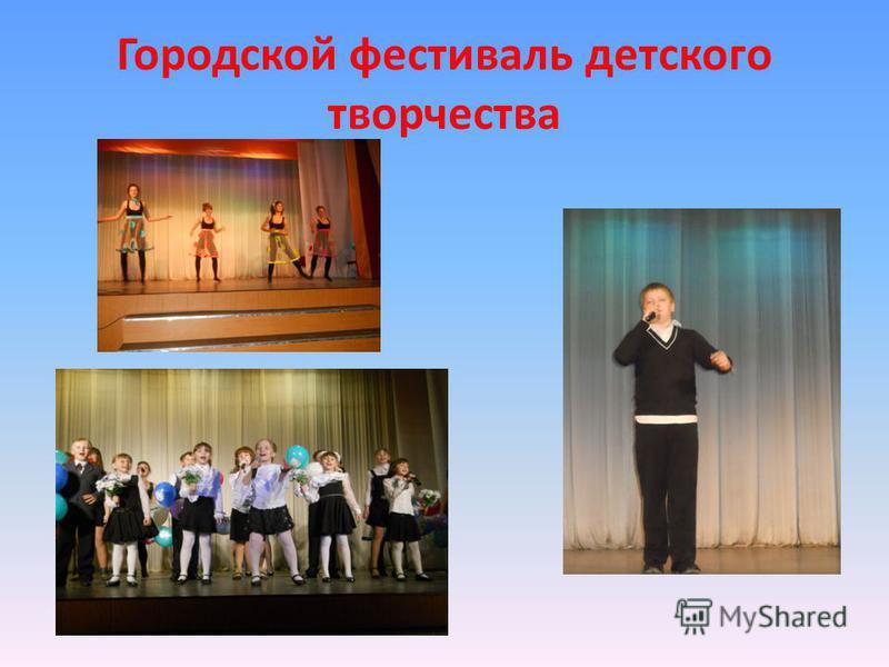 Городской фестиваль детского творчества