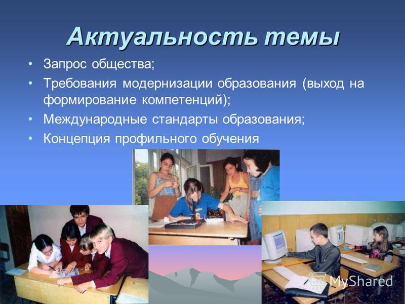 Актуальность темы Запрос общества; Требования модернизации образования (выход на формирование компетенций); Международные стандарты образования; Концепция провильного обучения