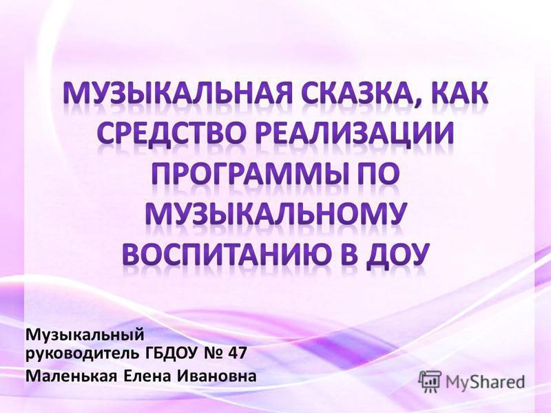 Музыкальный руководитель ГБДОУ 47 Маленькая Елена Ивановна