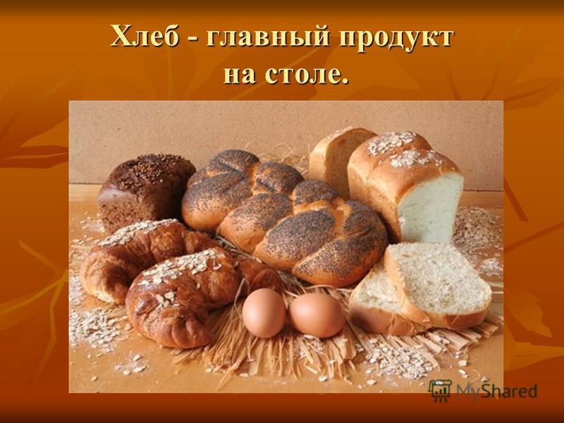 Хлеб - главный продукт на столе.