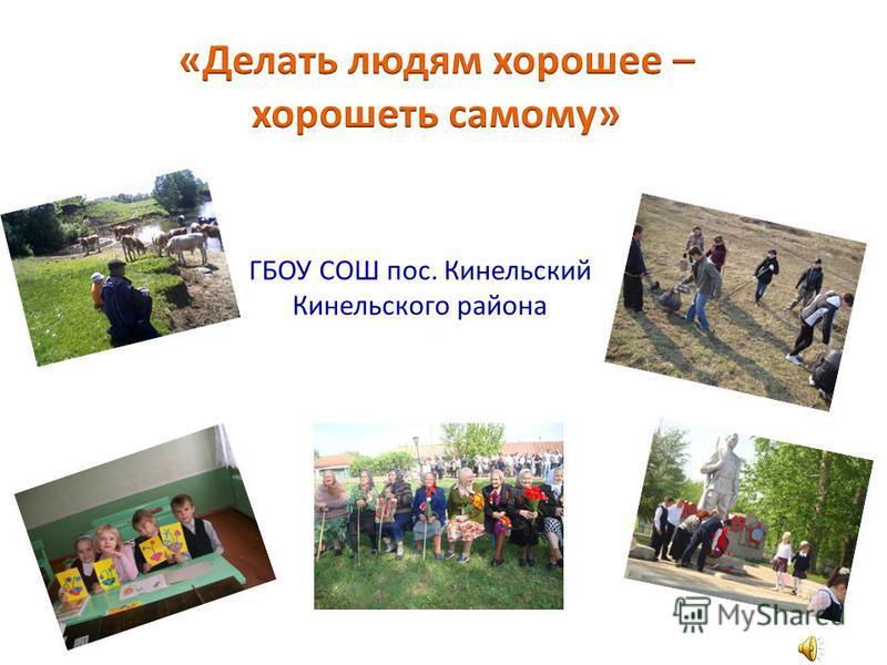 ГБОУ СОШ пос. Кинельский Кинельского района