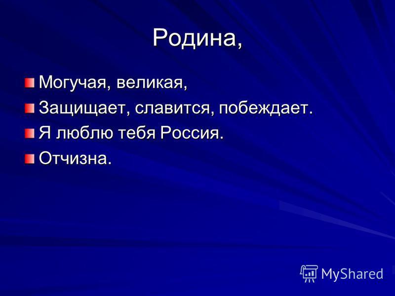 Родина, Могучая, великая, Защищает, славится, побеждает. Я люблю тебя Россия. Отчизна.