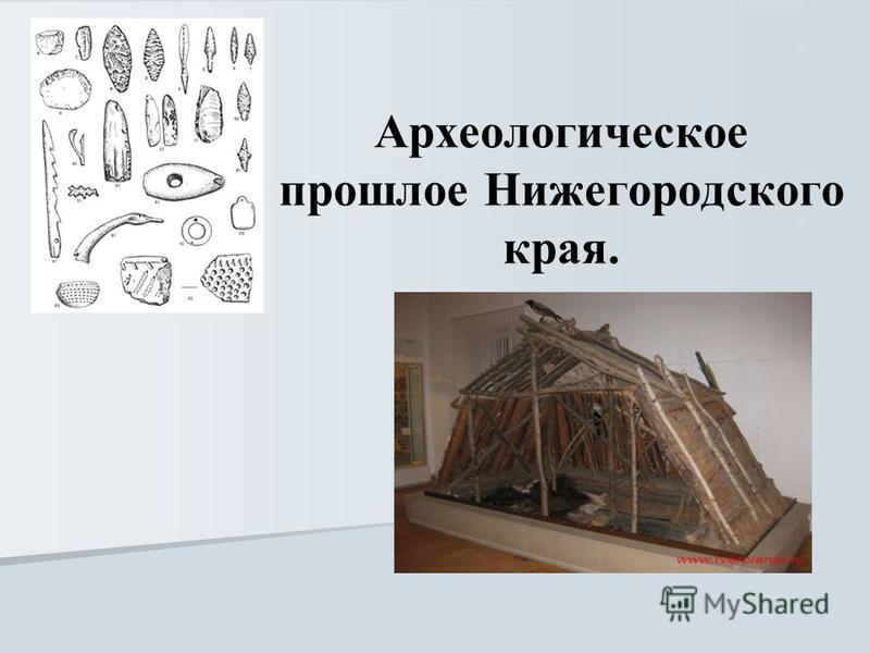 Археологическое прошлое Нижегородского края.
