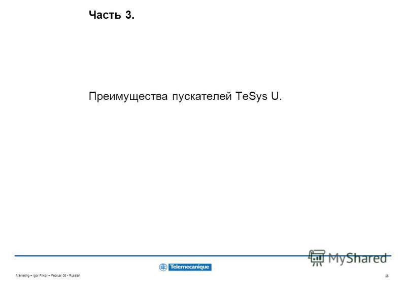 Marketing – Igor Filkov – Februar 06 - Russian 28 Преимущества пускателей TeSys U. Часть 3.