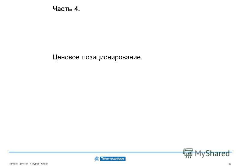 Marketing – Igor Filkov – Februar 06 - Russian 34 Ценовое позиционирование. Часть 4.