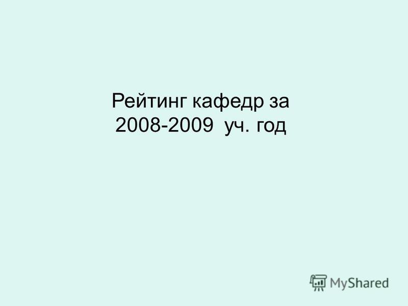 Рейтинг кафедр за 2008-2009 уч. год