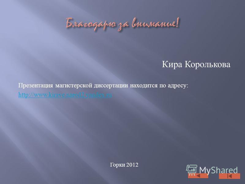 Кира Королькова Презентация магистерской диссертации находится по адресу: http://www.kirave.narod2.yandex.ru Горки 2012
