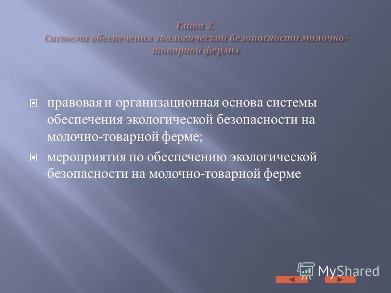 Презентация на тему Магистерская диссертация Научный  9 правовая и организационная основа системы обеспечения экологической
