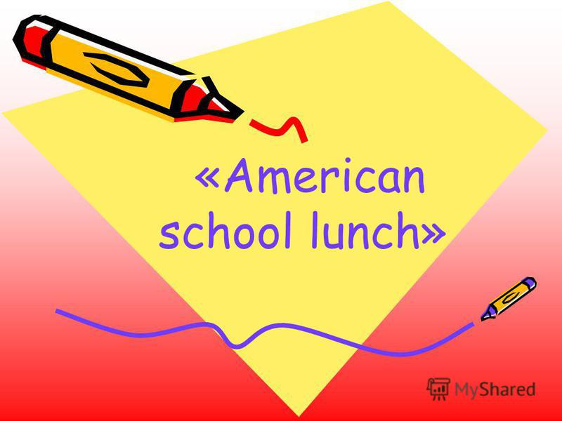 «American school lunch»