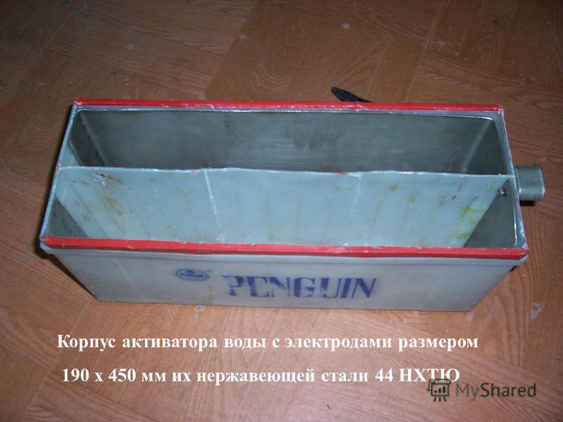 Корпус активатора воды с электродами размером 190 х 450 мм их нержавеющей стали 44 НХТЮ