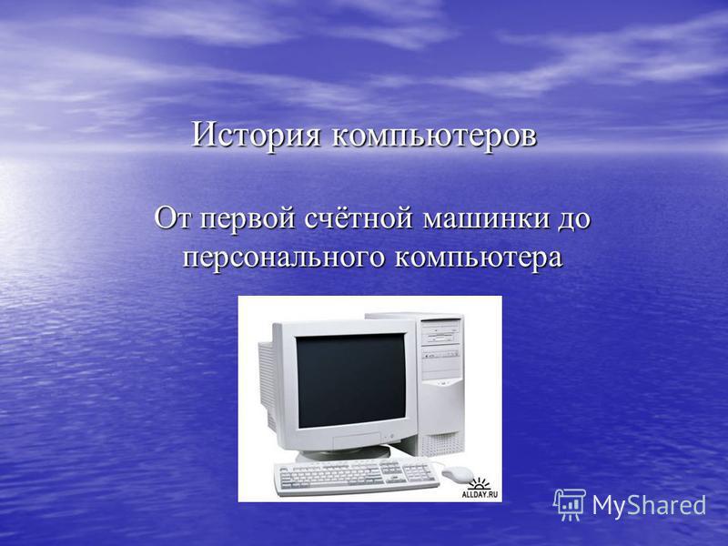 История компьютеров От первой счётной машинки до персонального компьютера