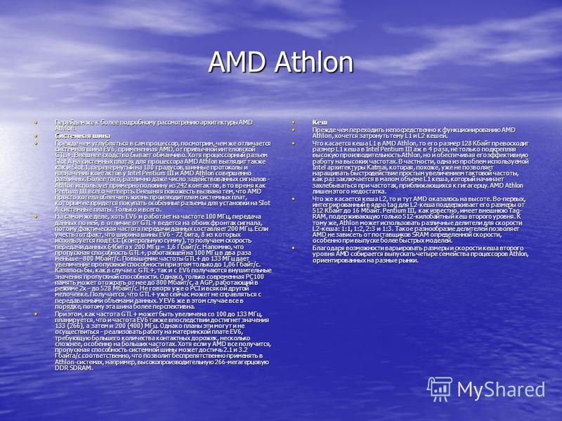 AMD Athlon Перейдем же к более подробному рассмотрению архитектуры AMD Athlon. Перейдем же к более подробному рассмотрению архитектуры AMD Athlon. Системная шина Системная шина Прежде чем углубляться в сам процессор, посмотрим, чем же отличается сист