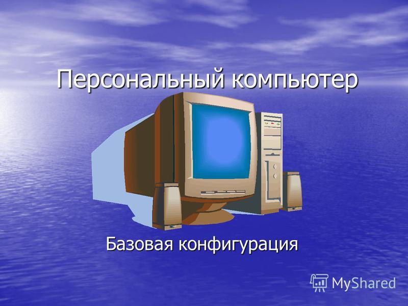 Персональный компьютер Базовая конфигурация