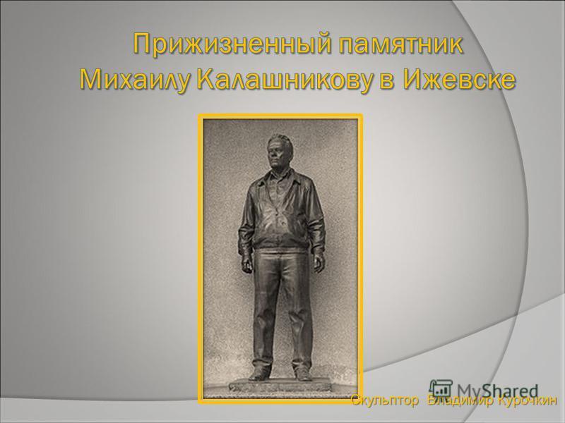 Скульптор Владимир Курочкин