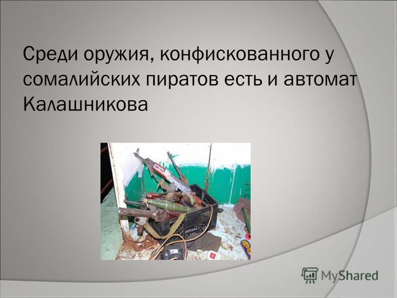 Среди оружия, конфискованного у сомалийских пиратов есть и автомат Калашникова