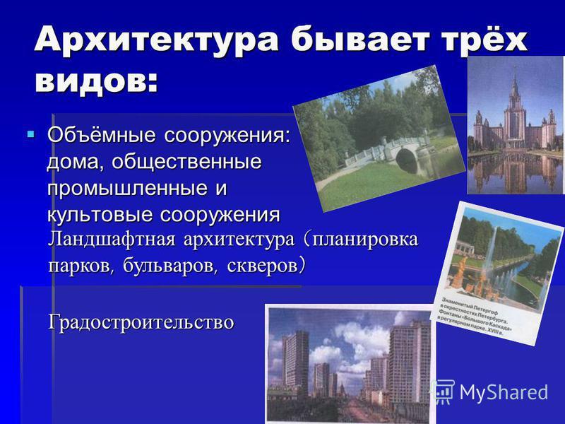 Архитектура Архитектура или зодчество – или зодчество – это искусство это искусство проектировать и проектировать и строить здания, сооружения, строить здания, сооружения, площади площади и проспекты, парки и стадионы. и проспекты, парки и стадионы.