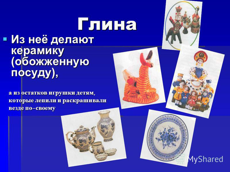 Декоративно-прикладное искусство Секреты народного мастерства передавались умельцами из поколения в поколение