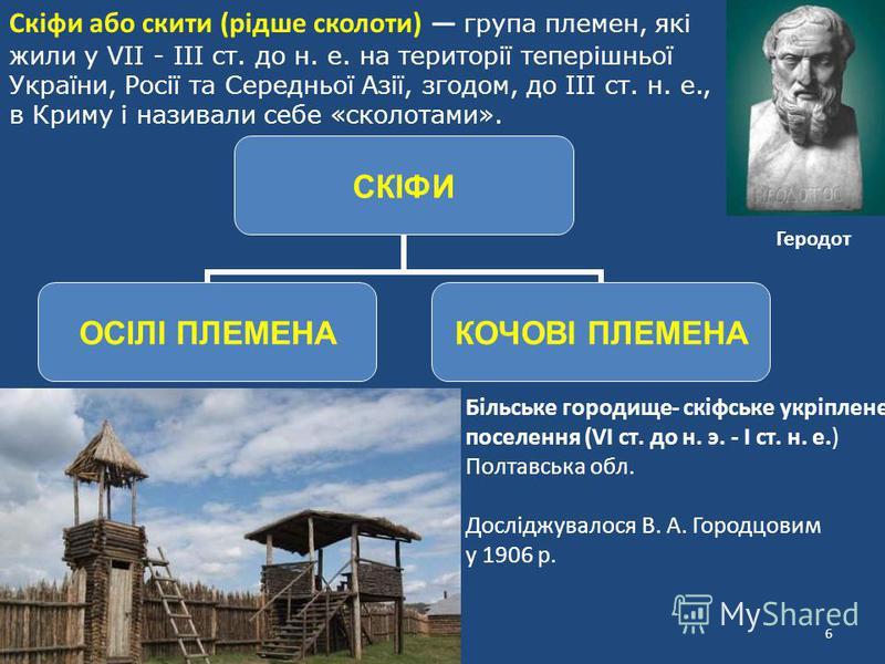 6 Геродот Скіфи або скити (рідше сколоти) група племен, які жили у VII - III ст. до н. е. на території теперішньої України, Росії та Середньої Азії, згодом, до III ст. н. е., в Криму і називали себе «сколотами». СКIФИ ОСIЛI ПЛЕМЕНА КОЧОВI ПЛЕМЕНА Біл