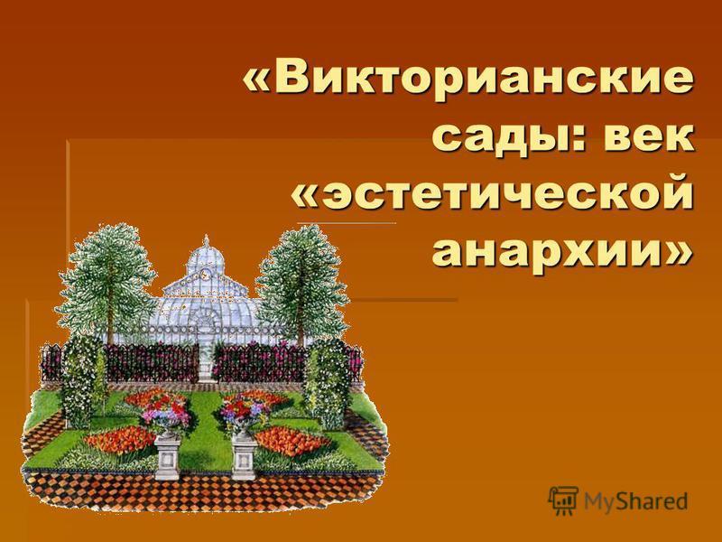 «Викторианские сады: век «эстетической анархии»
