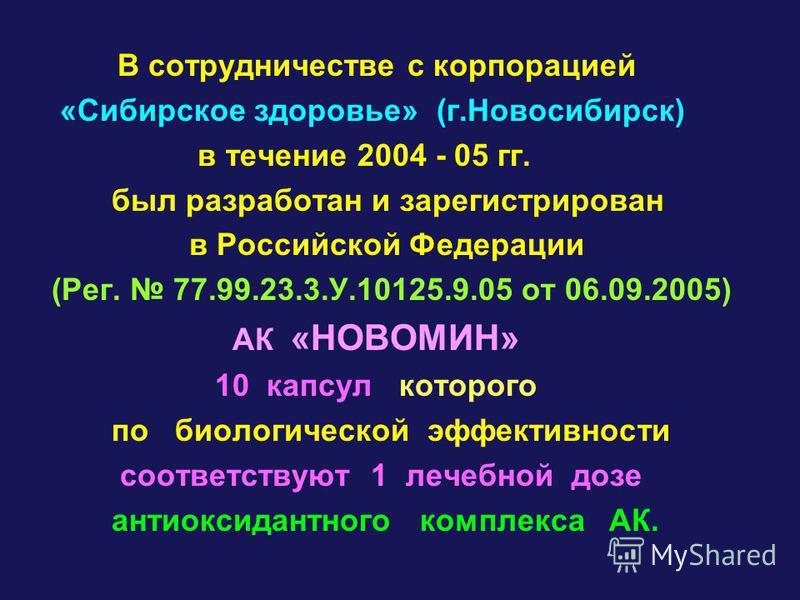 В сотрудничестве с корпорацией «Сибирское здоровье» (г.Новосибирск) в течение 2004 - 05 гг. был разработан и зарегистрирован в Российской Федерации (Рег. 77.99.23.3.У.10125.9.05 от 06.09.2005) АК «НОВОМИН» 10 капсул которого по биологической эффектив
