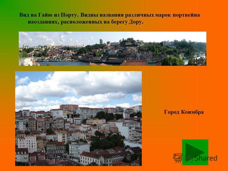 Вид на Гайю из Порту. Видны названия различных марок портвейна на о зданиях, расположенных на берегу Дору. Город Коимбра