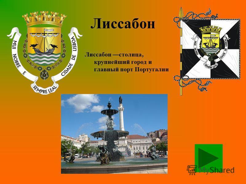 Лиссабон Лиссабон столица, крупнейший город и главный порт Португалии