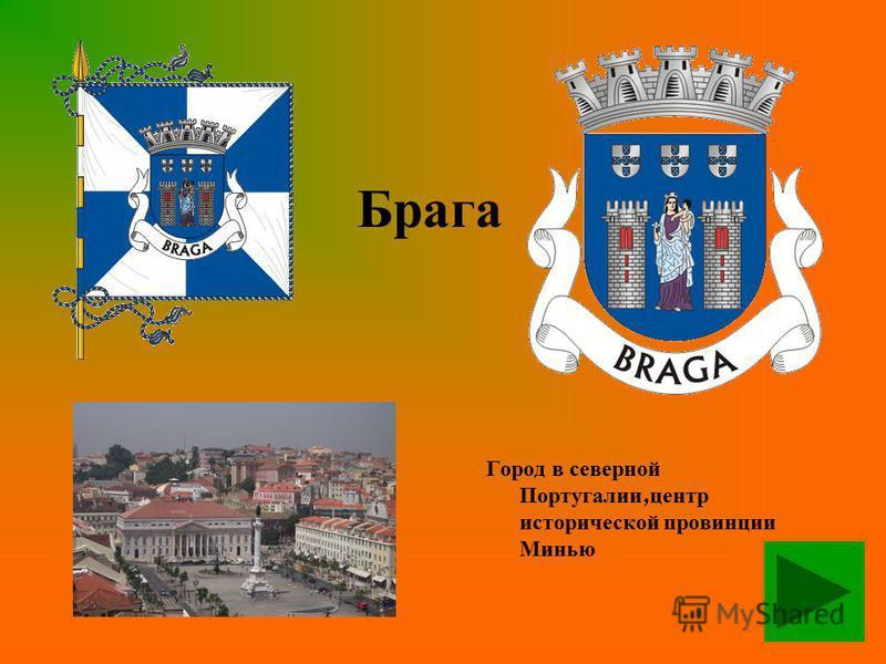 Брага Город в северной Португалии, центр исторической провинции Минью
