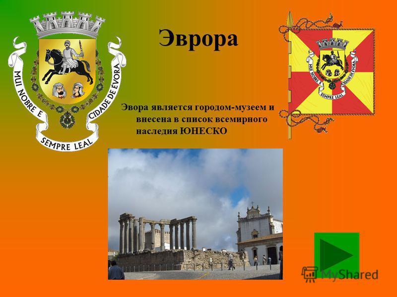 Эврора Эвора является городом - музеем и внесена в список всемирного наследия ЮНЕСКО