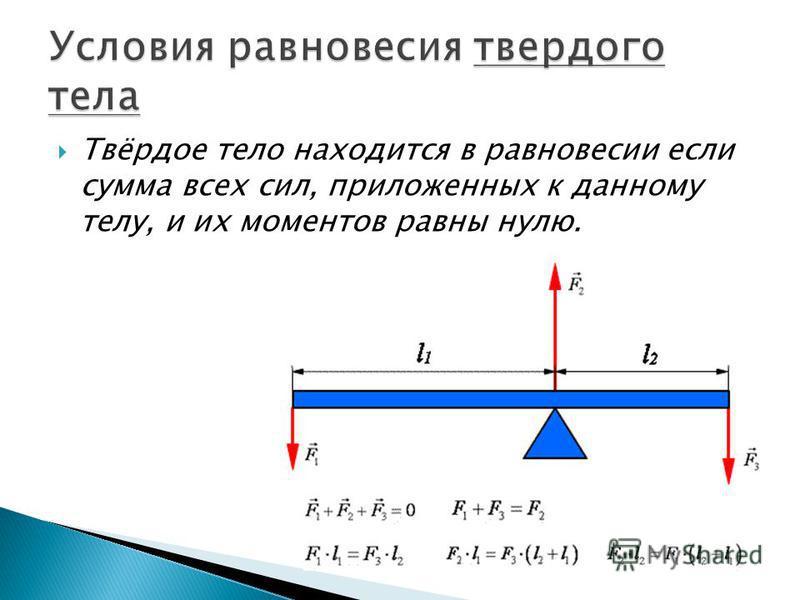 Твёрдое тело находится в равновесии если сумма всех сил, приложенных к данному телу, и их моментов равны нулю.