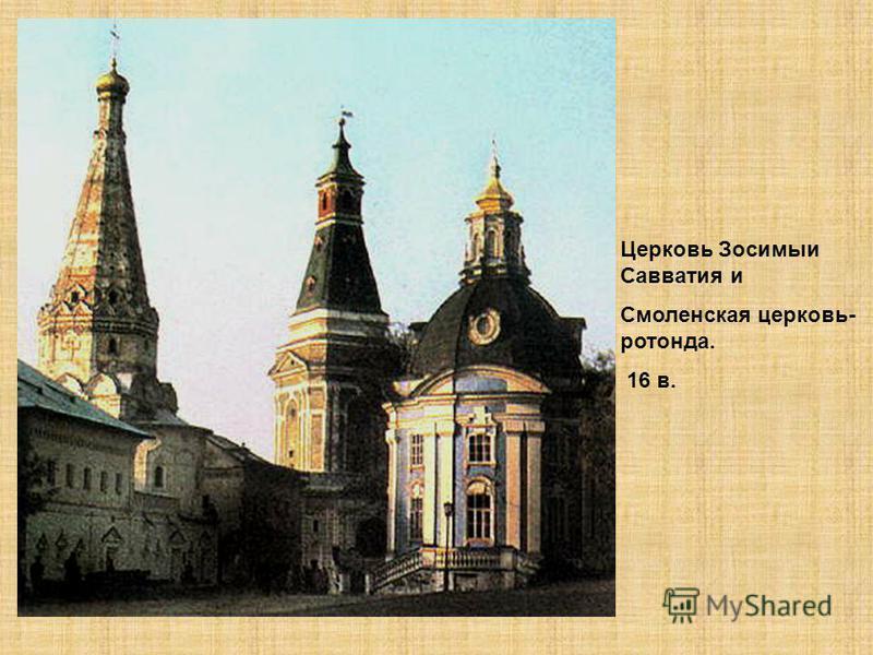Церковь Зосимыи Савватия и Смоленская церковь- ротонда. 16 в.