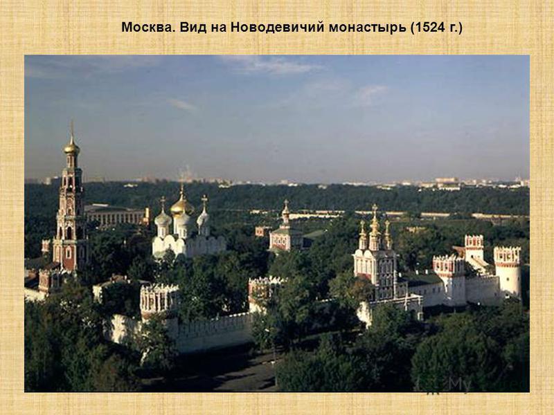 Москва. Вид на Новодевичий монастырь (1524 г.)