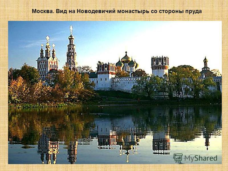 Москва. Вид на Новодевичий монастырь со стороны пруда