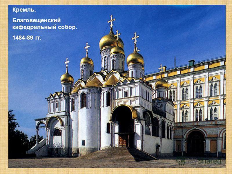 Кремль. Благовещенский кафедральный собор. 1484-89 гг.