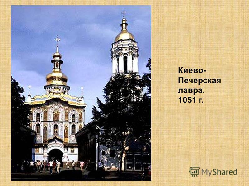 Киево- Печерская лавра. 1051 г.
