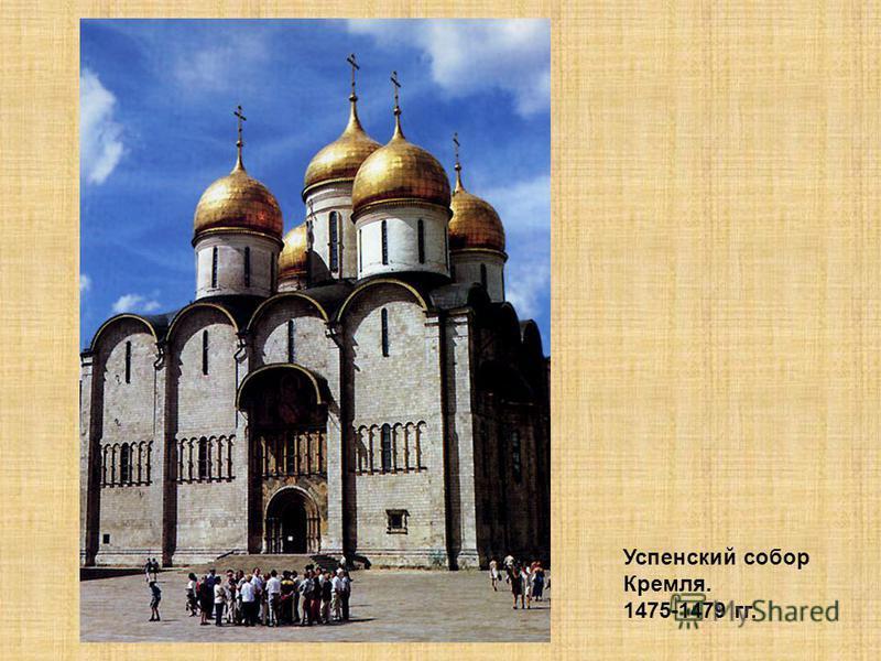 Успенский собор Кремля. 1475-1479 гг.