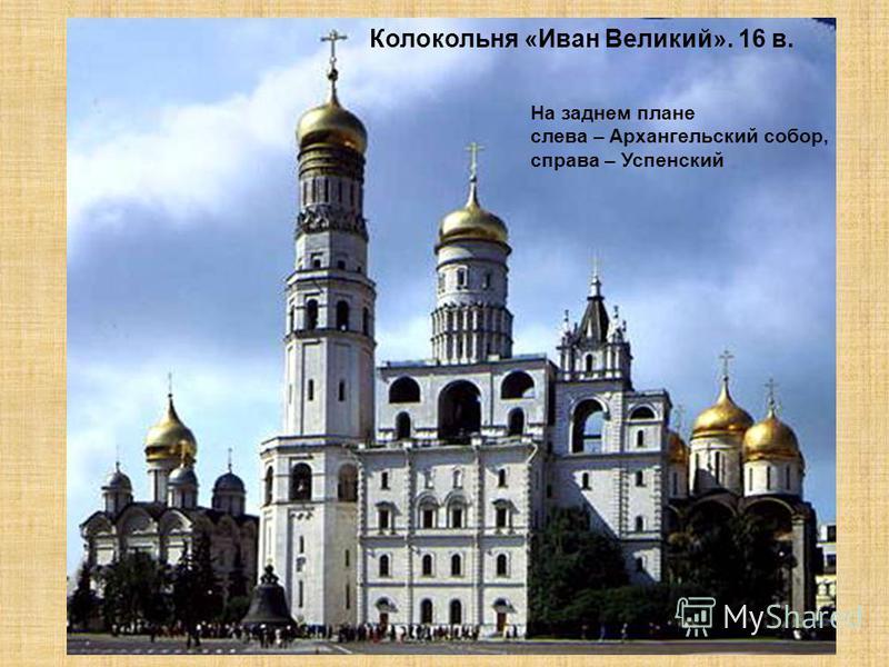 Кремль. Колокольня «Иван Великий». 16 в. Колокольня «Иван Великий». 16 в. На заднем плане слева – Архангельский собор, справа – Успенский