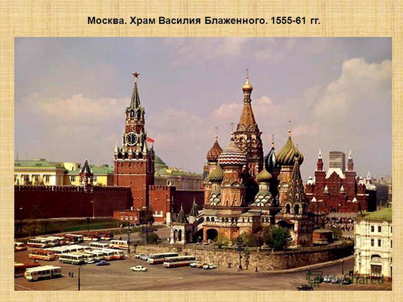 Москва. Храм Василия Блаженного. 1555-61 гг.