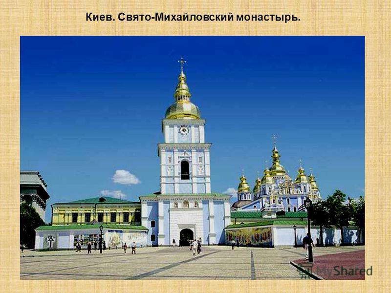 Киев. Свято-Михайловский монастырь.