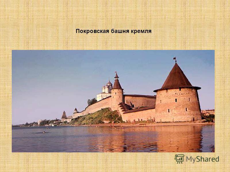 Покровская башня кремля