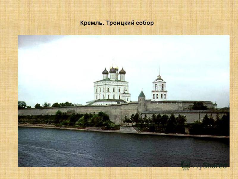 Кремль. Троицкий собор