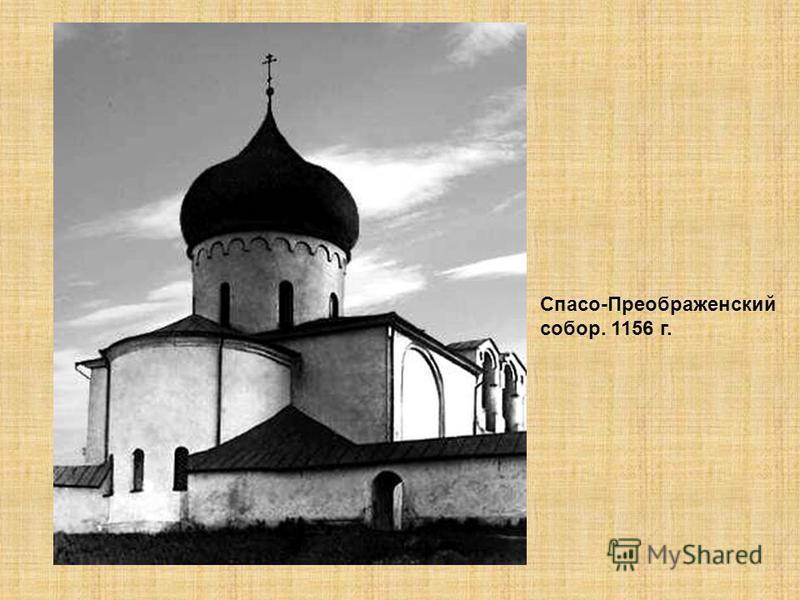 Спасо-Преображенский собор. 1156 г.
