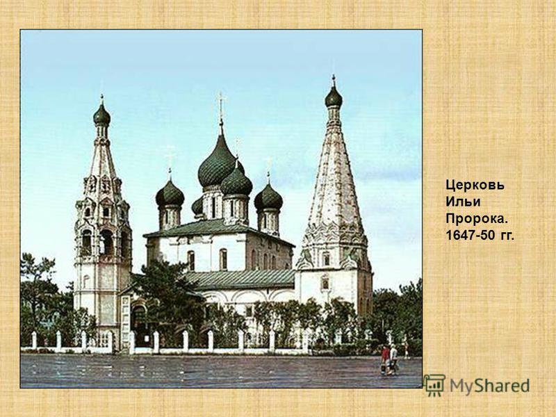 Церковь Ильи Пророка. 1647-50 гг.