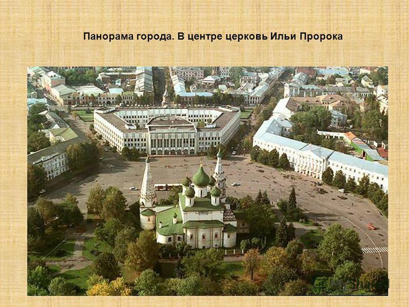 Панорама города. В центре церковь Ильи Пророка